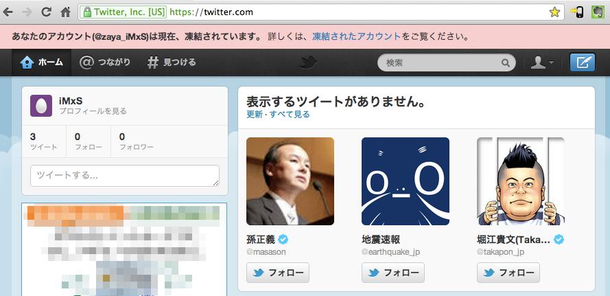 Twitter凍結アカウント