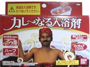 カレーなる入浴剤(赤)