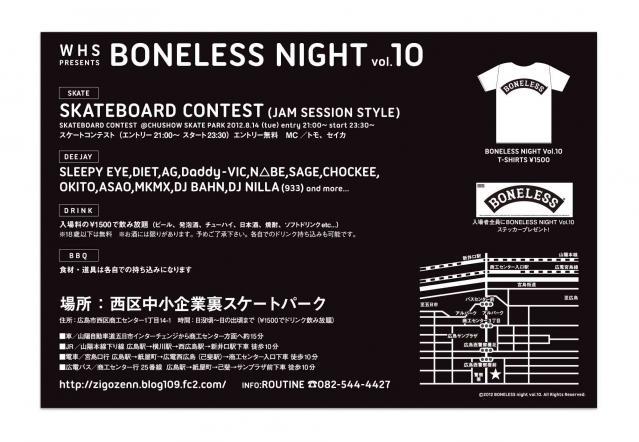 BONELESS_vol10_02.jpg
