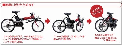 パナソニック/Panasonic/オフタイムOFFTIME/BE-ENW074/5Ah/オリタタミ折りたたみ電動アシスト自転車/d