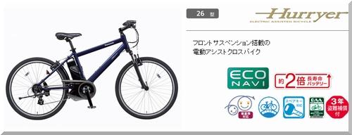 パナソニック/Panasonic/ハリヤHurryer/BE-ENH444/8Ah/スポーティー/クロスバイク/サスペンションフォーク/電動アシスト自転車/0