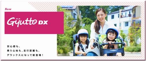 パナソニックpanasonic/ギュットデラックスgyuttoDX/BE-ENMD634/電動アシスト自転車/幼児2人乗同乗可能3人乗り対応/12.0Ahバッテリー/a