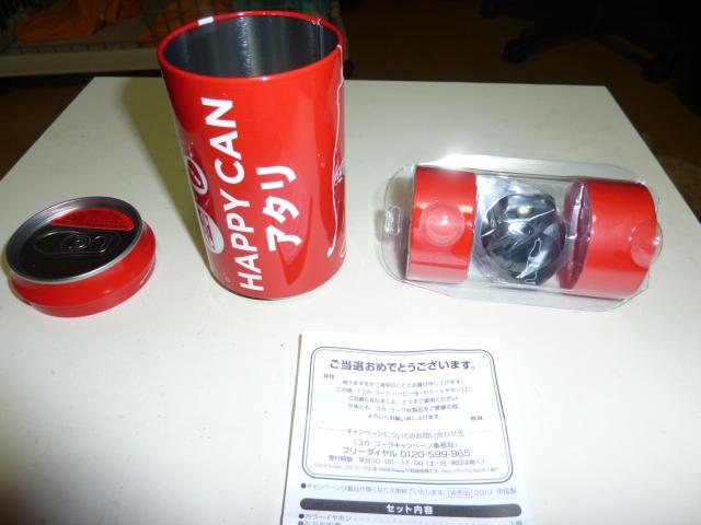 happycan02