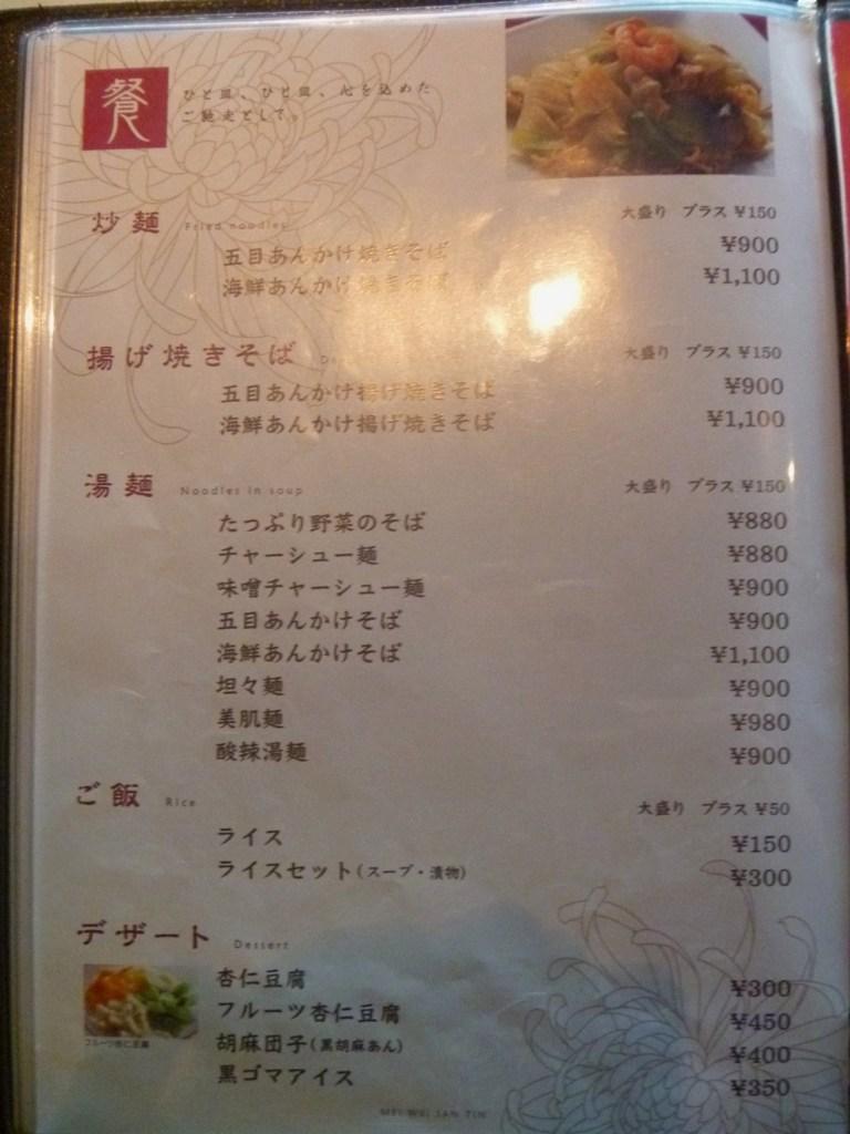 P1020687美味餐庁