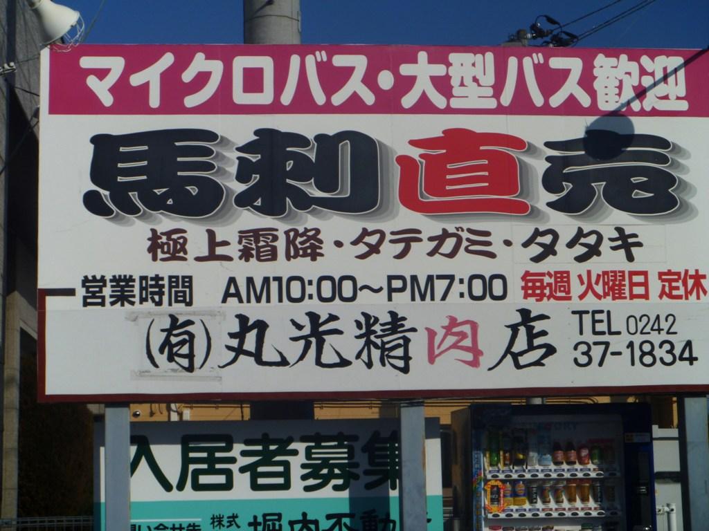 P1030730丸光精肉