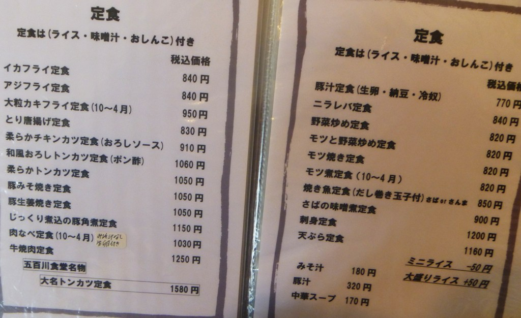 P1030445五百川