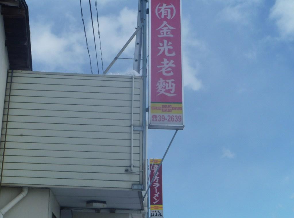 P1030830金光老麺