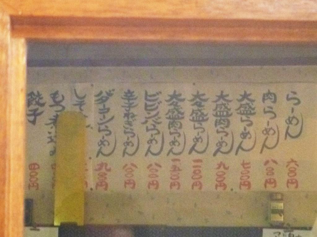 P1030829金光老麺