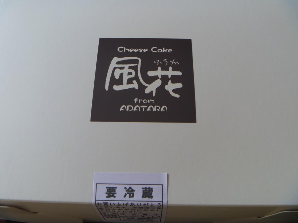P1040431風花