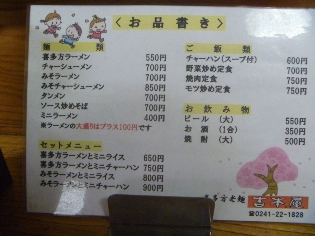 P1040581吉本屋