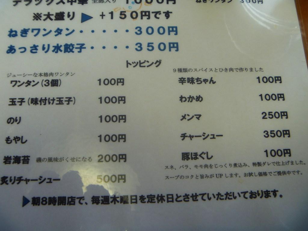 P1040653生江食堂