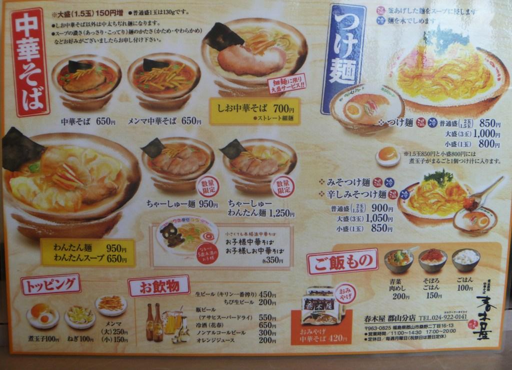 P1040791春木屋味噌つけ麺