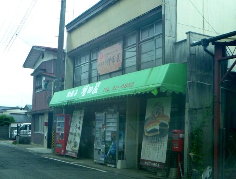 P1040879増田屋