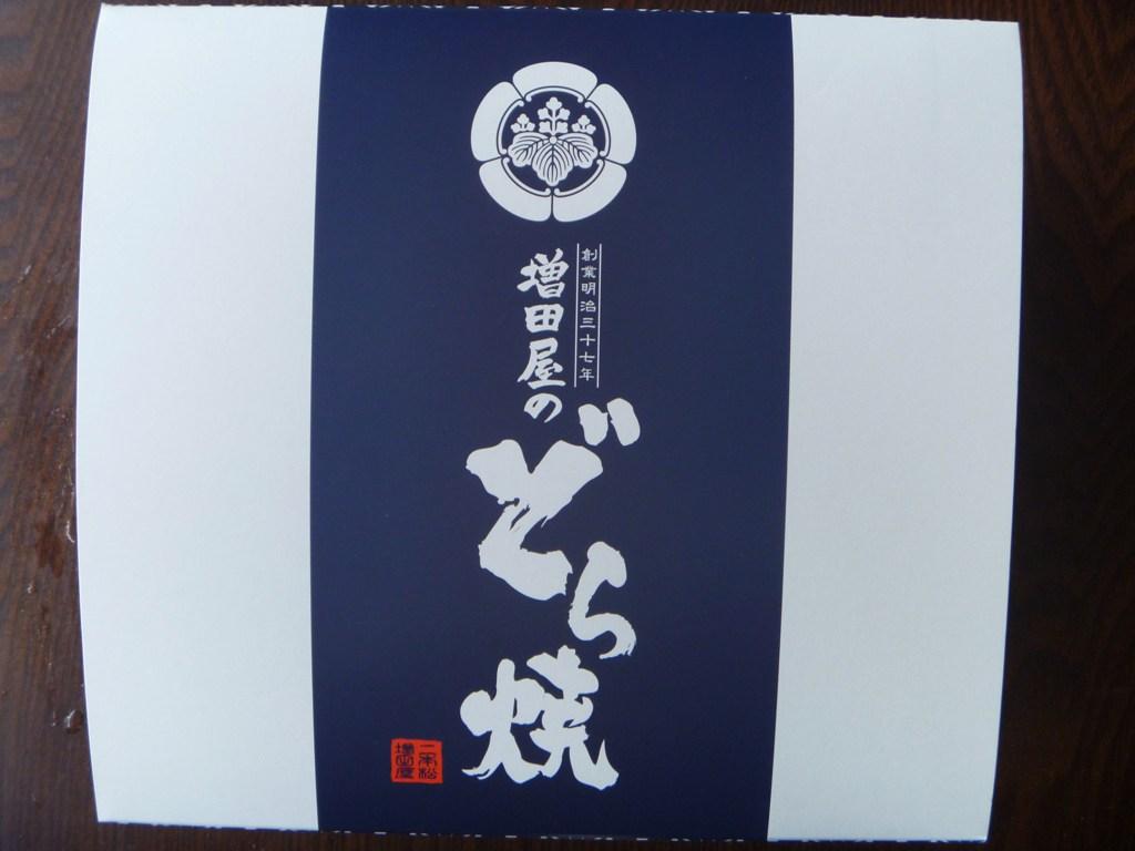 P1040881増田屋