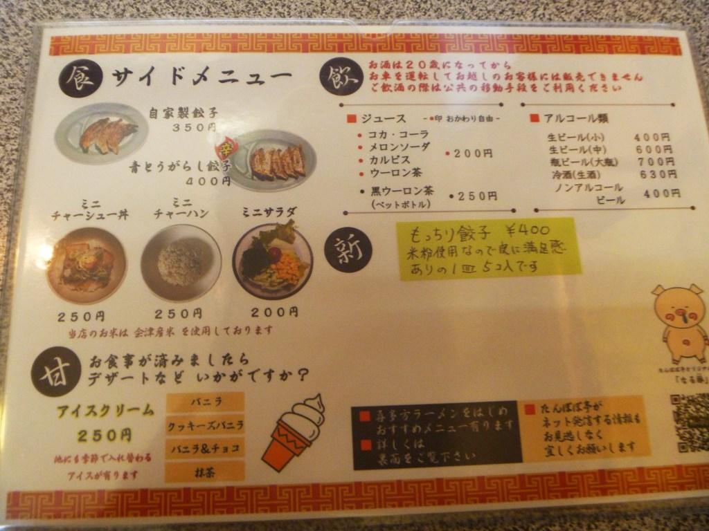 P1040895たんぽぽ亭塩