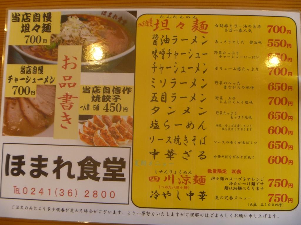 P1040915ほまれ坦々麺
