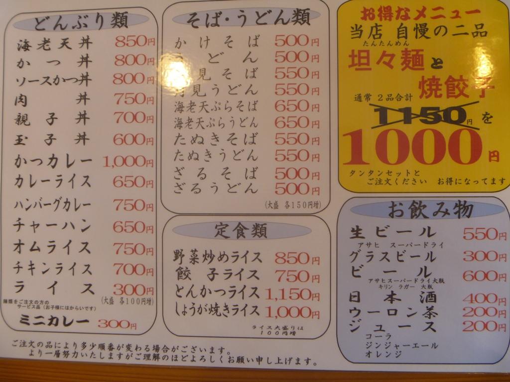P1040916ほまれ坦々麺