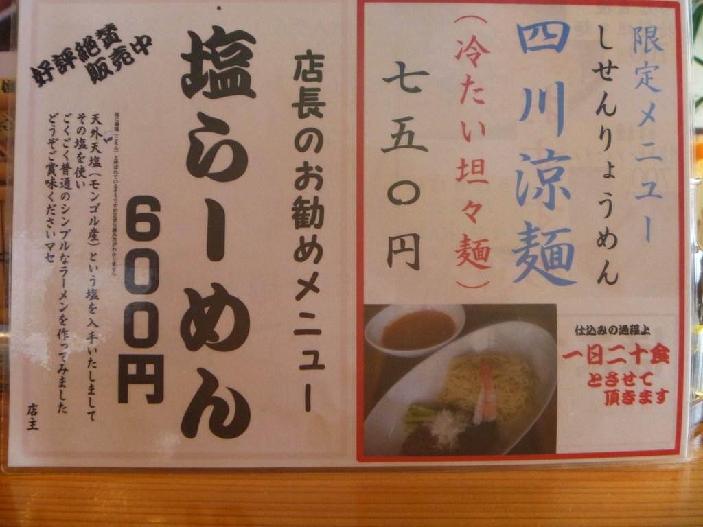 P1040917ほまれ坦々麺