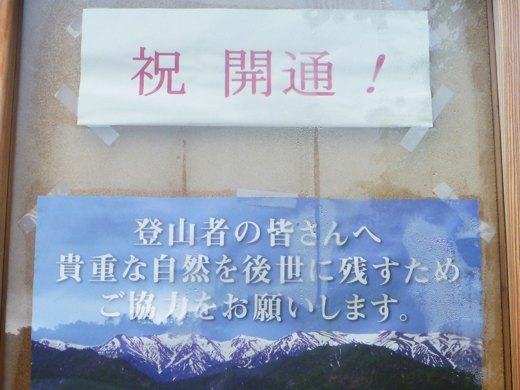 P1040908飯豊林道