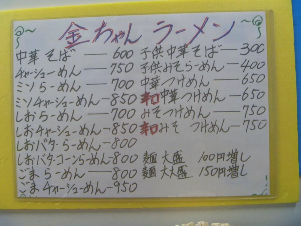 P1050022金ちゃん