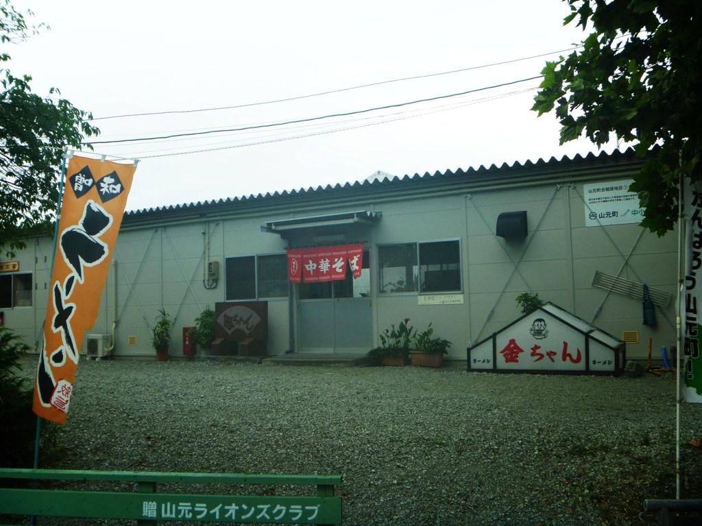 P1050027金ちゃん