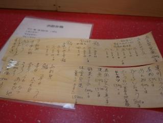 20140813tohoku-102.jpg