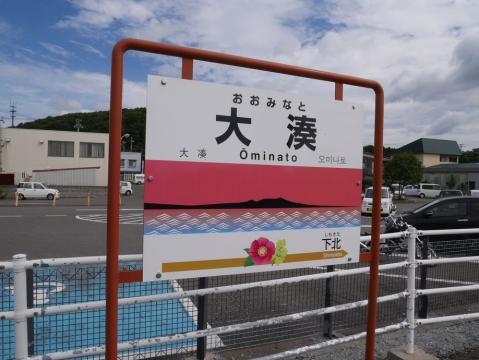 20140814tohoku-014.jpg