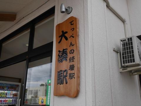 20140814tohoku-018.jpg