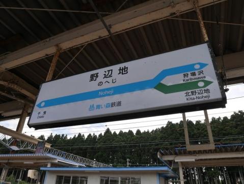 20140814tohoku-094.jpg