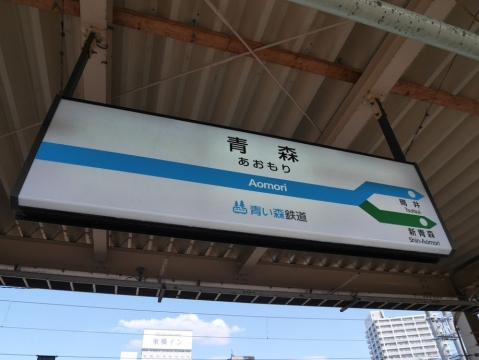 20140814tohoku-112.jpg