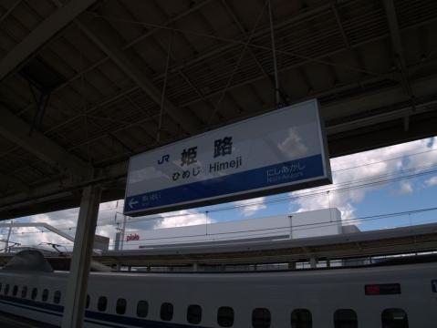 20140913himeji-001.jpg