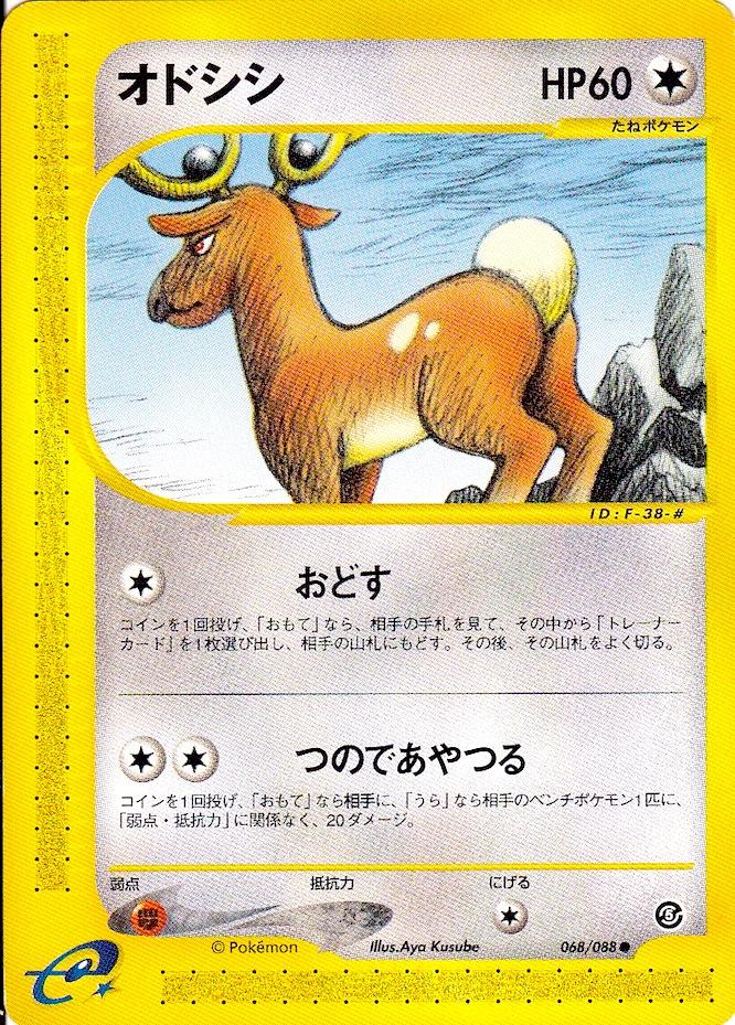 e5_068odoshishi.jpg