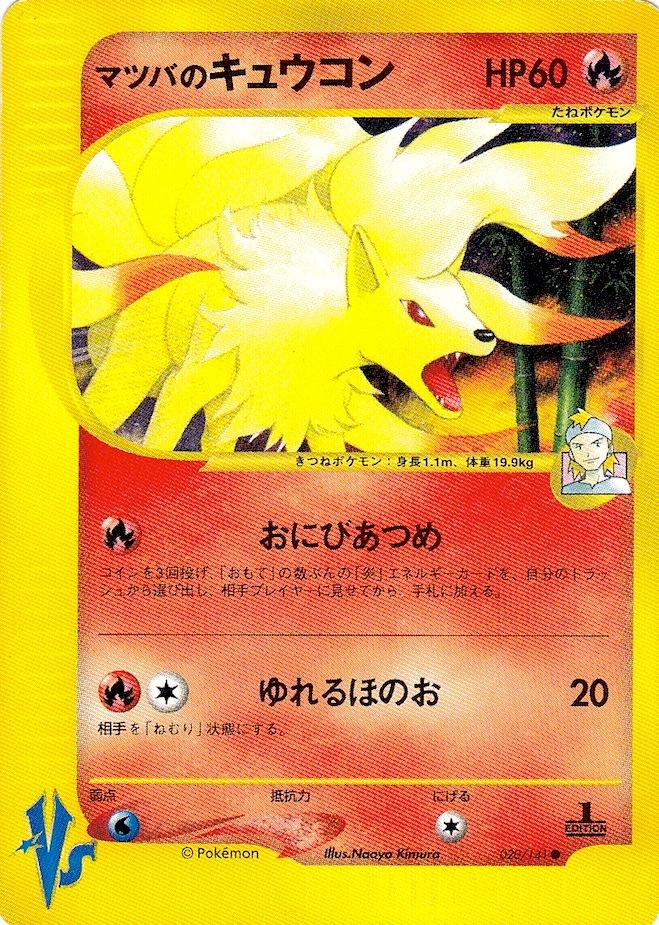 vs020_matsuba_no_kyuukon.jpg