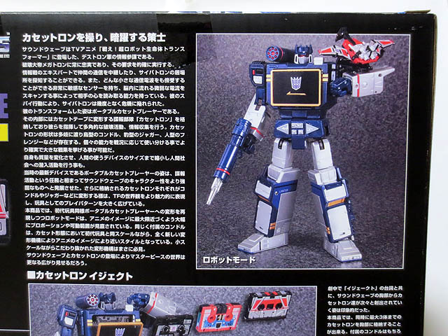 MP13_Soundwave_a_05.jpg