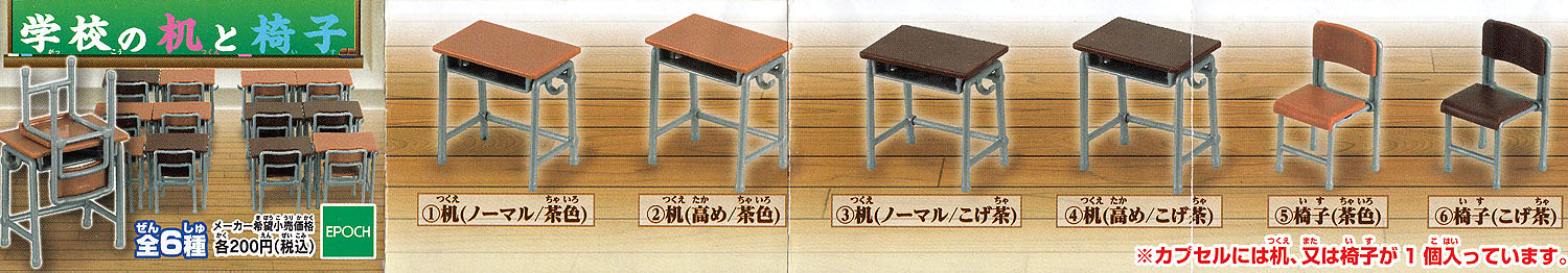The_desk_and_chair_of_a_school_02.jpg