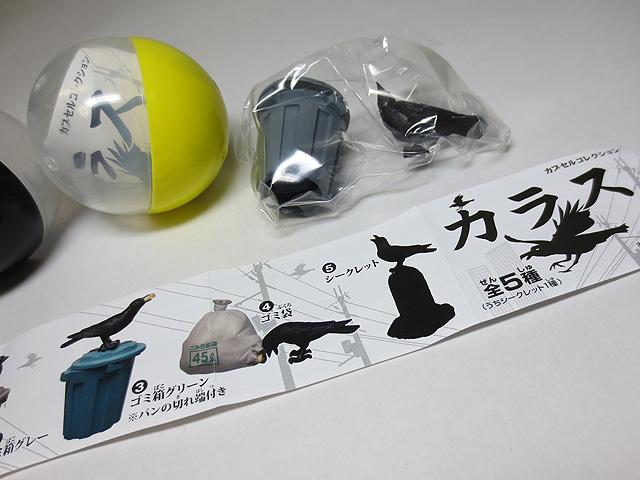 Toy_purchase_20141029_07.jpg