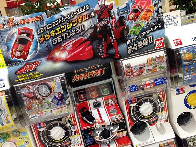 Toy_purchase_20141031_09.jpg