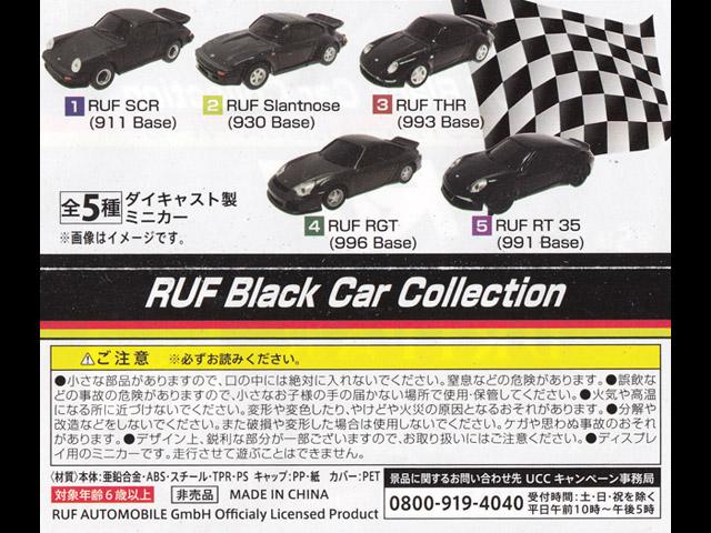 UCC_RUF_Black_Car_Collection_04.jpg