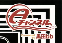 Aチャンネル (まんがタイムきららキャラット2012年9月号)