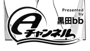 Aチャンネル (まんがタイムきららキャラット2012年11月号)