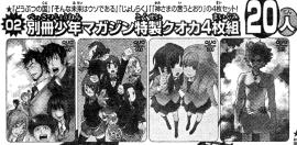 別冊少年マガジン2012年11月号(通巻38号) アンケートプレゼント告知