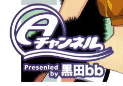 Aチャンネル (まんがタイムきららキャラット2012年12月号)