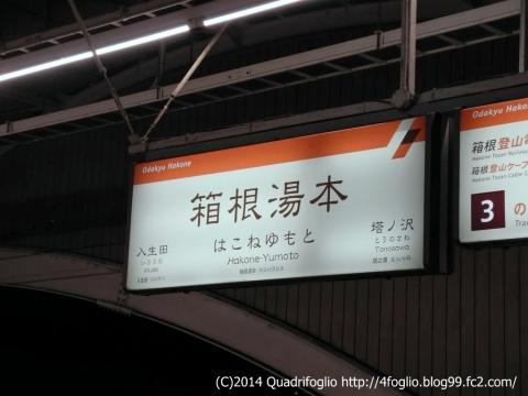 2014 雪の箱根旅