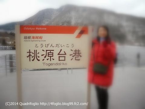 2014 雪の箱根旅 その③