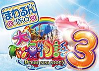 CRまわるんパチンコ大海物語3