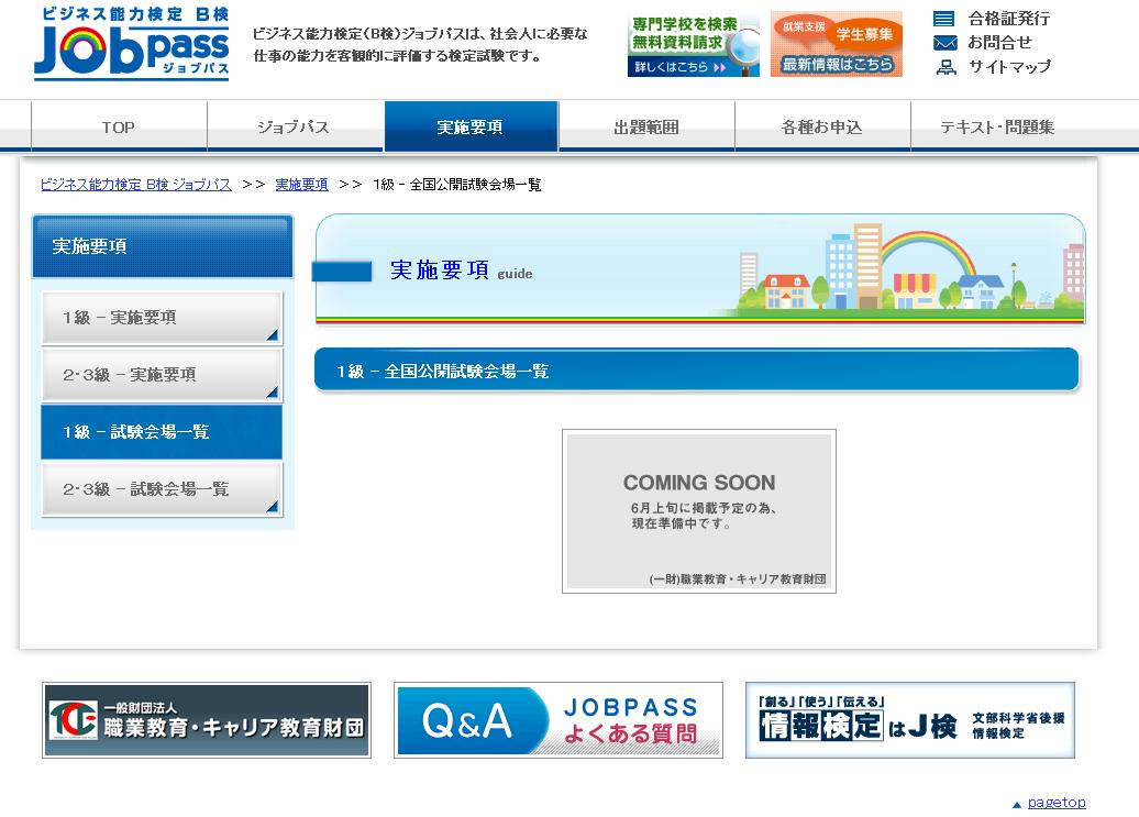 jobpass1.jpg