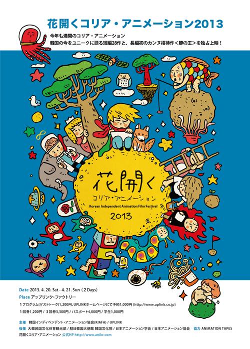 2013chirashiTokyo01.jpg
