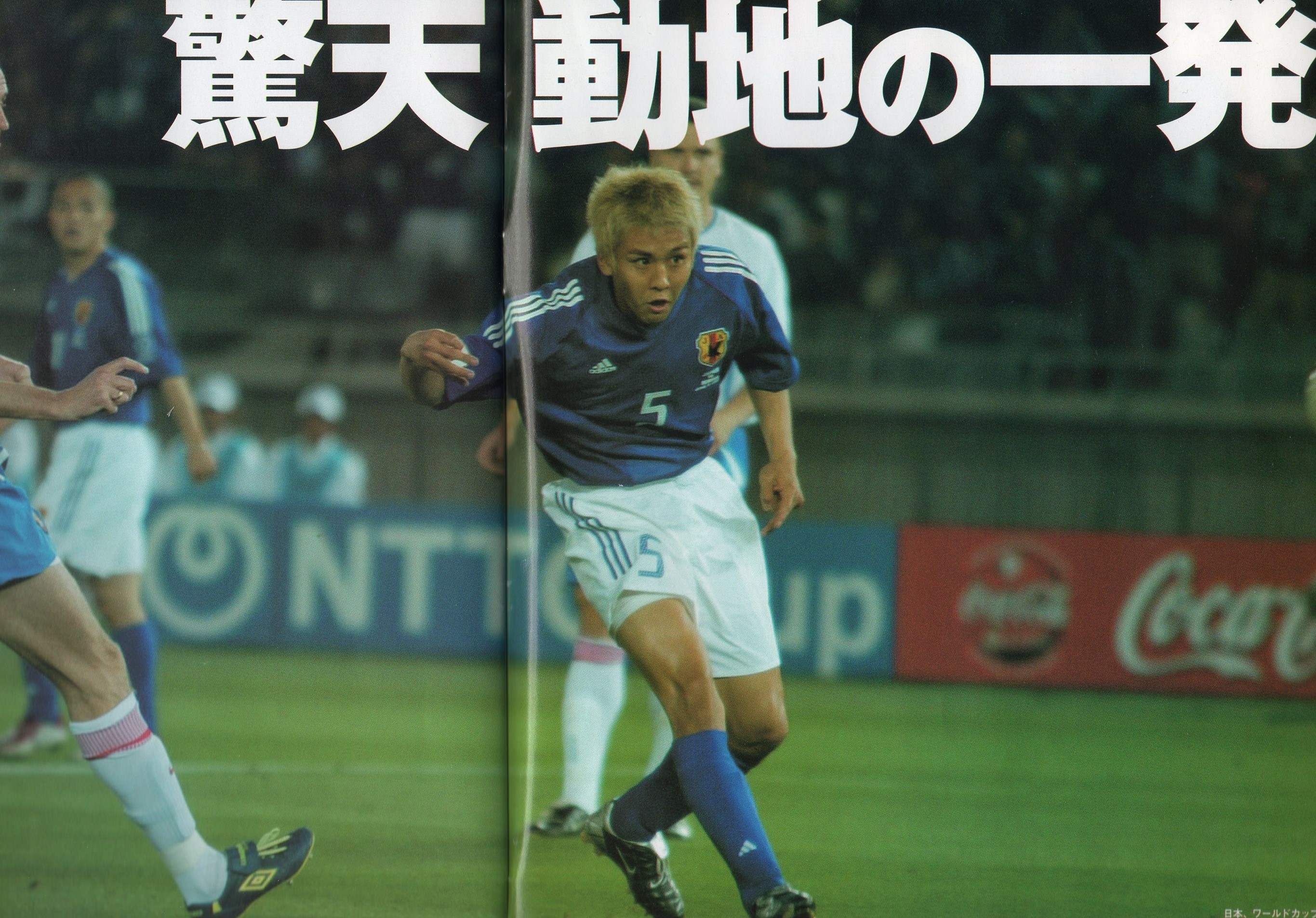 inamoto goal