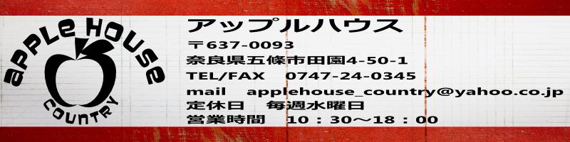 アップルハウス紹介new