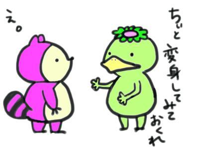 kappa_tanuki1_convert_20120615161937.jpg